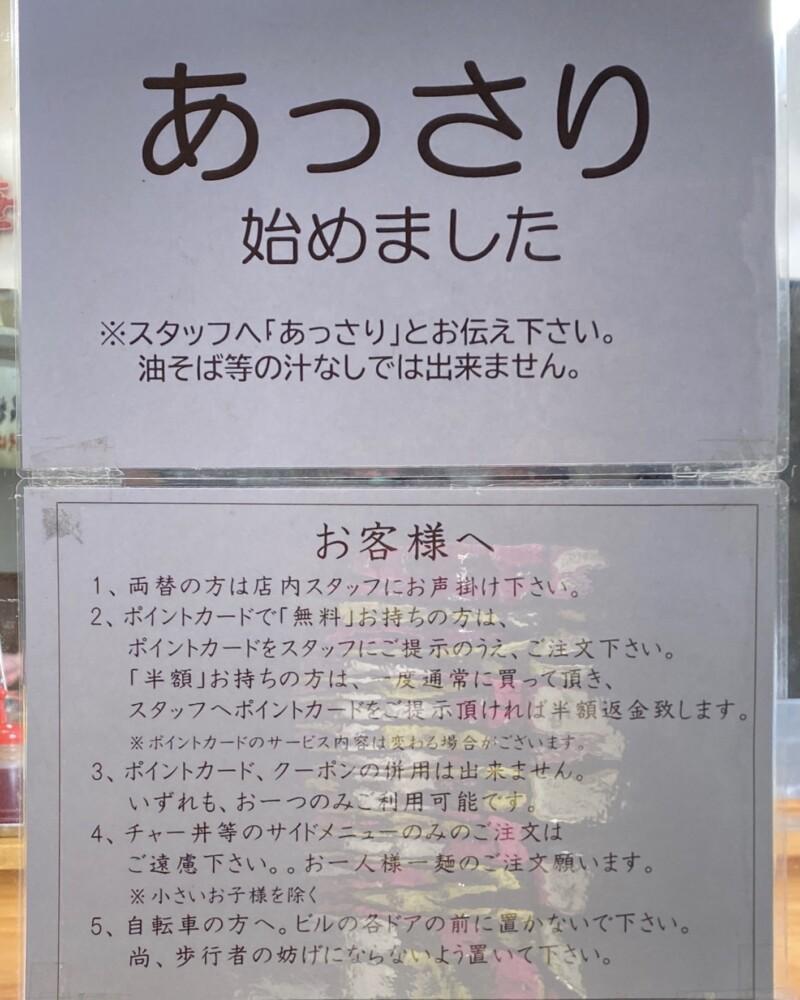 麺屋にぼすけ 大曲駅前店秋田県大仙市大曲通町 メニュー
