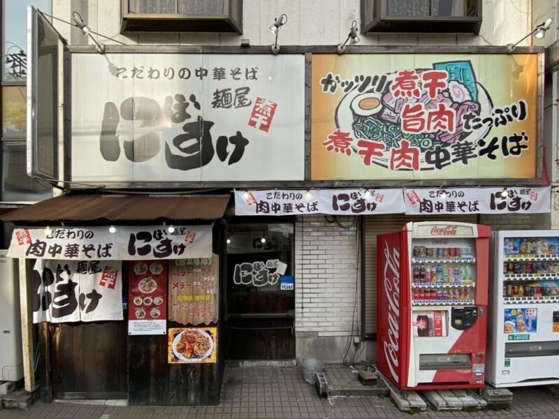 麺屋にぼすけ 大曲駅前店秋田県大仙市大曲通町 外観