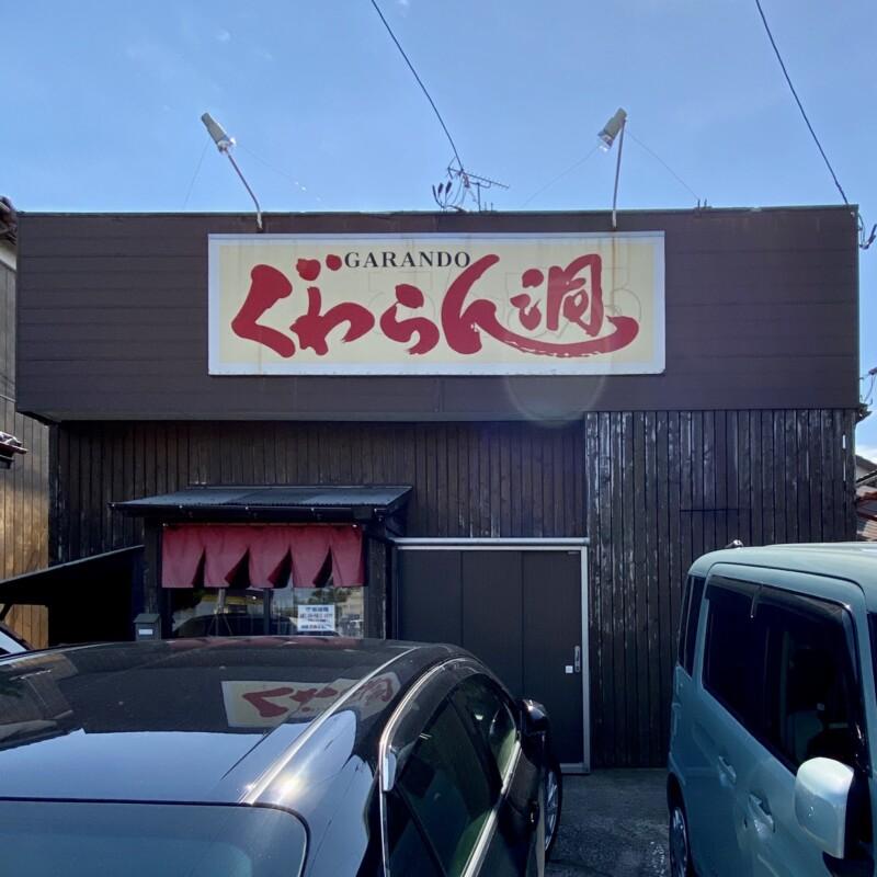 支那そば ぐゎらん洞 物見山店 GARANDO がらんどう ものみやまてん 新潟県新潟市東区物見山 外観
