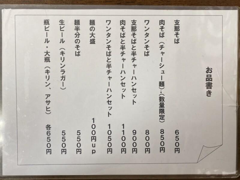支那そば ぐゎらん洞 物見山店 GARANDO がらんどう ものみやまてん 新潟県新潟市東区物見山 メニュー