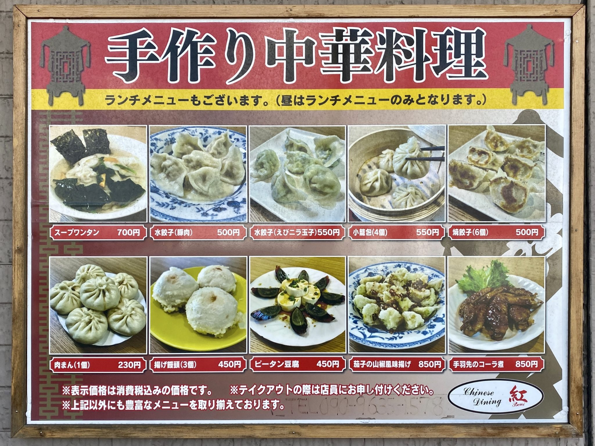 Chinese Dining 紅 チャイニーズダイニング べに 秋田県能代市 メニュー看板
