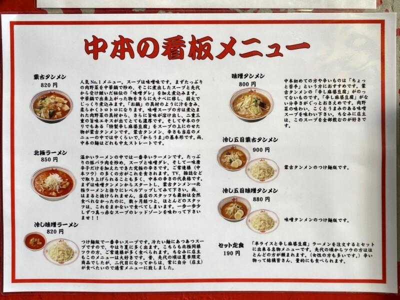 蒙古タンメン中本 御徒町店 東京都台東区上野 メニュー