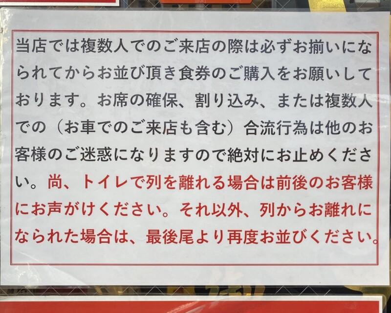 蒙古タンメン中本 御徒町店 東京都台東区上野 営業案内 注意書