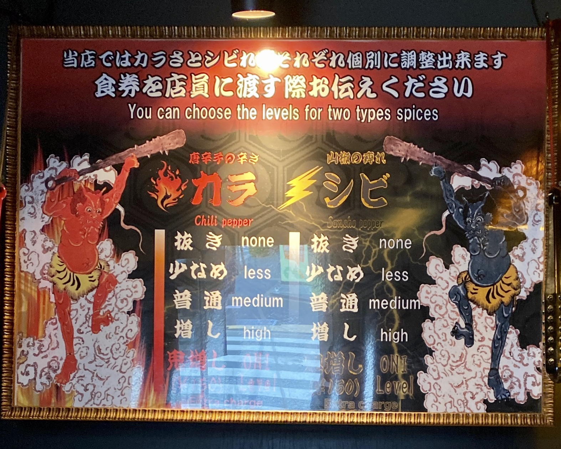 カラシビつけ麺 鬼金棒 神田店 東京都千代田区鍛冶町 メニュー