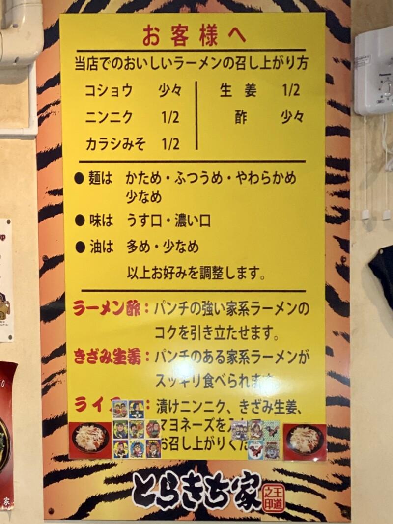 家系ラーメン とらきち家 神奈川県横浜市神奈川区西神奈川 メニュー