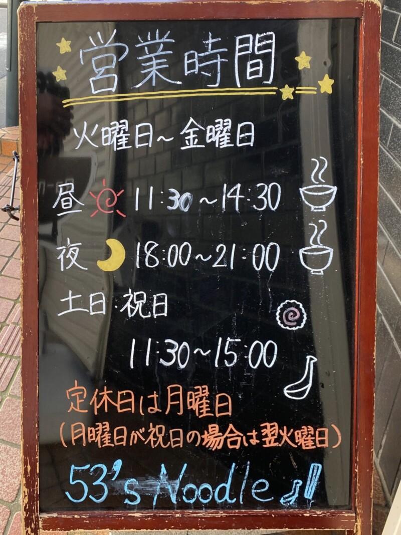 53's Noodle ゴミズヌードル 神奈川県藤沢市湘南台 営業時間 営業案内 定休日