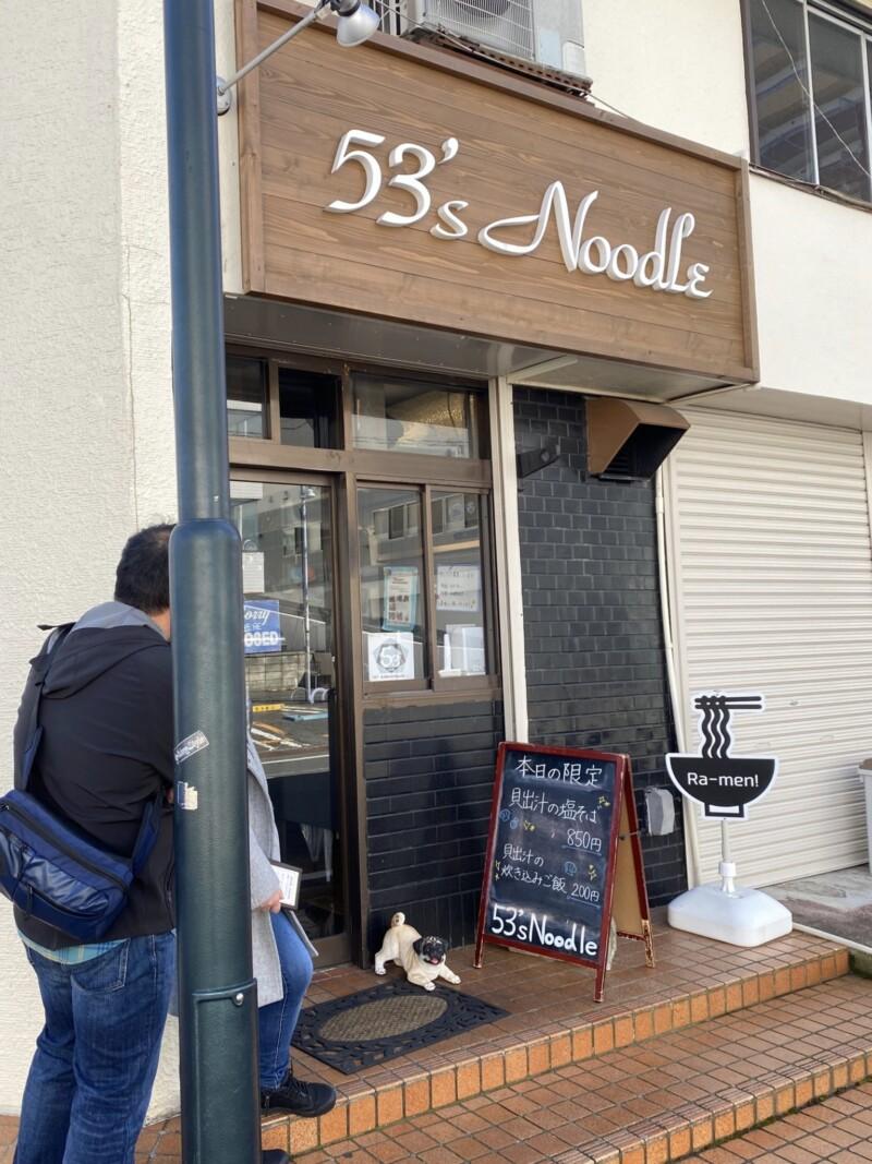 53's Noodle ゴミズヌードル 神奈川県藤沢市湘南台 外観