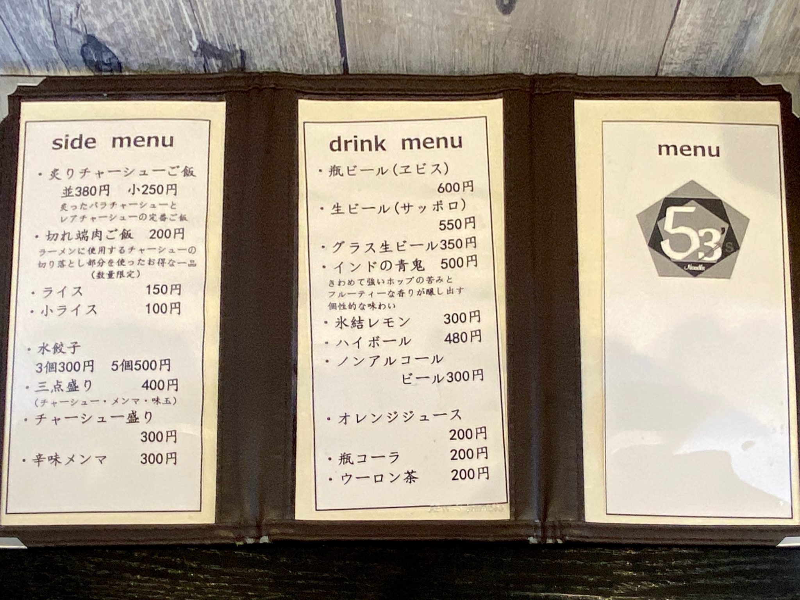 53's Noodle ゴミズヌードル 神奈川県藤沢市湘南台 メニュー