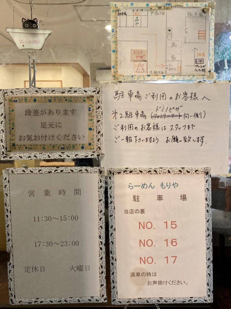 らーめん森や。 神奈川県横浜市栄区長沼町 本郷台 営業時間 営業案内 定休日 駐車場案内