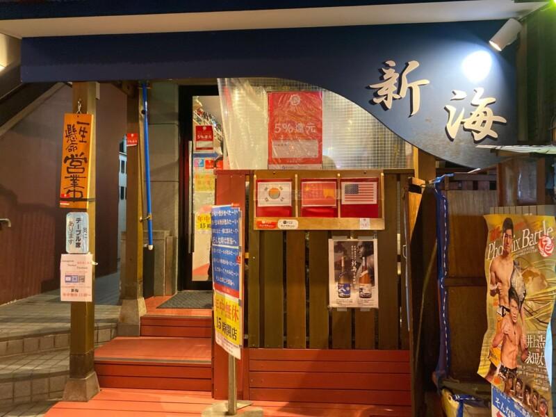 新海 本店 神奈川県横浜市大船 外観