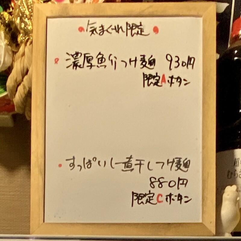 自家製手打ち麺 粋や いなせや 千葉県千葉市中央区春日 西千葉 限定メニュー