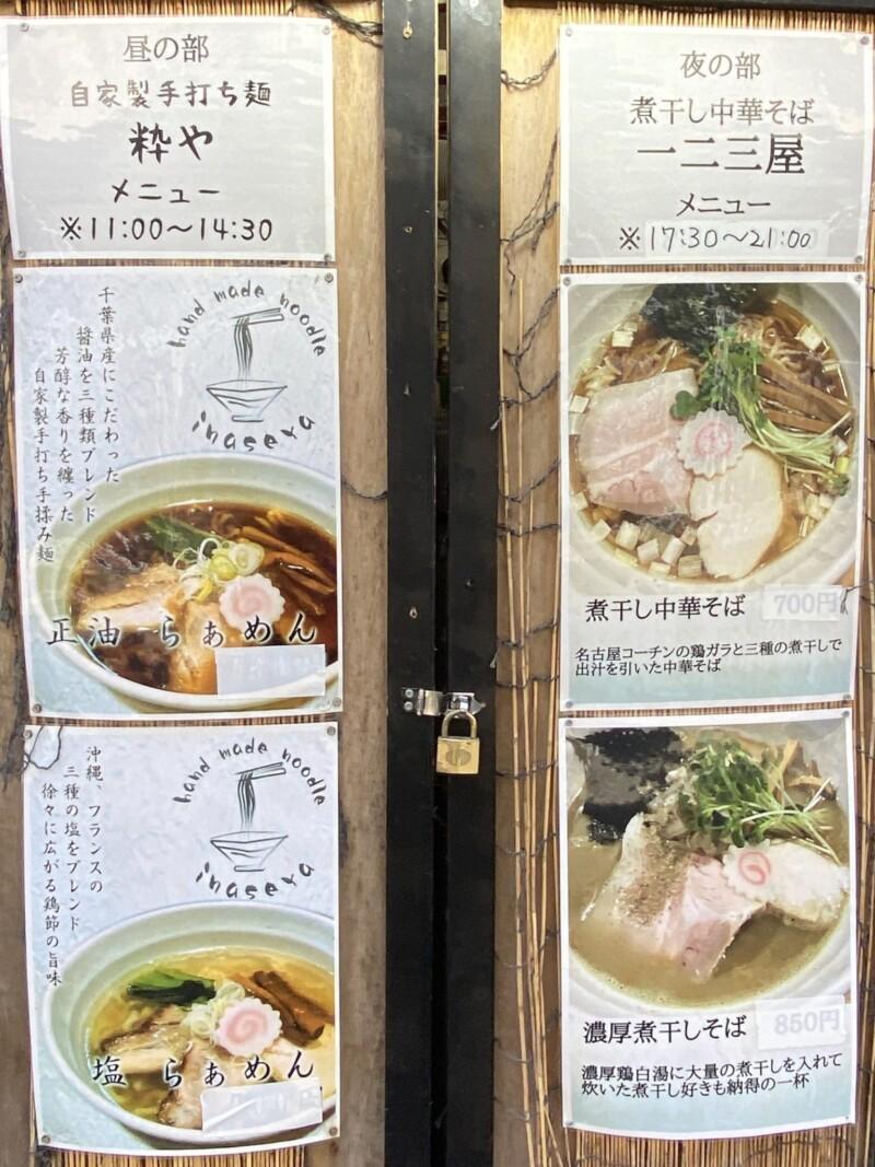 自家製手打ち麺 粋や いなせや 千葉県千葉市中央区春日 西千葉 メニュー