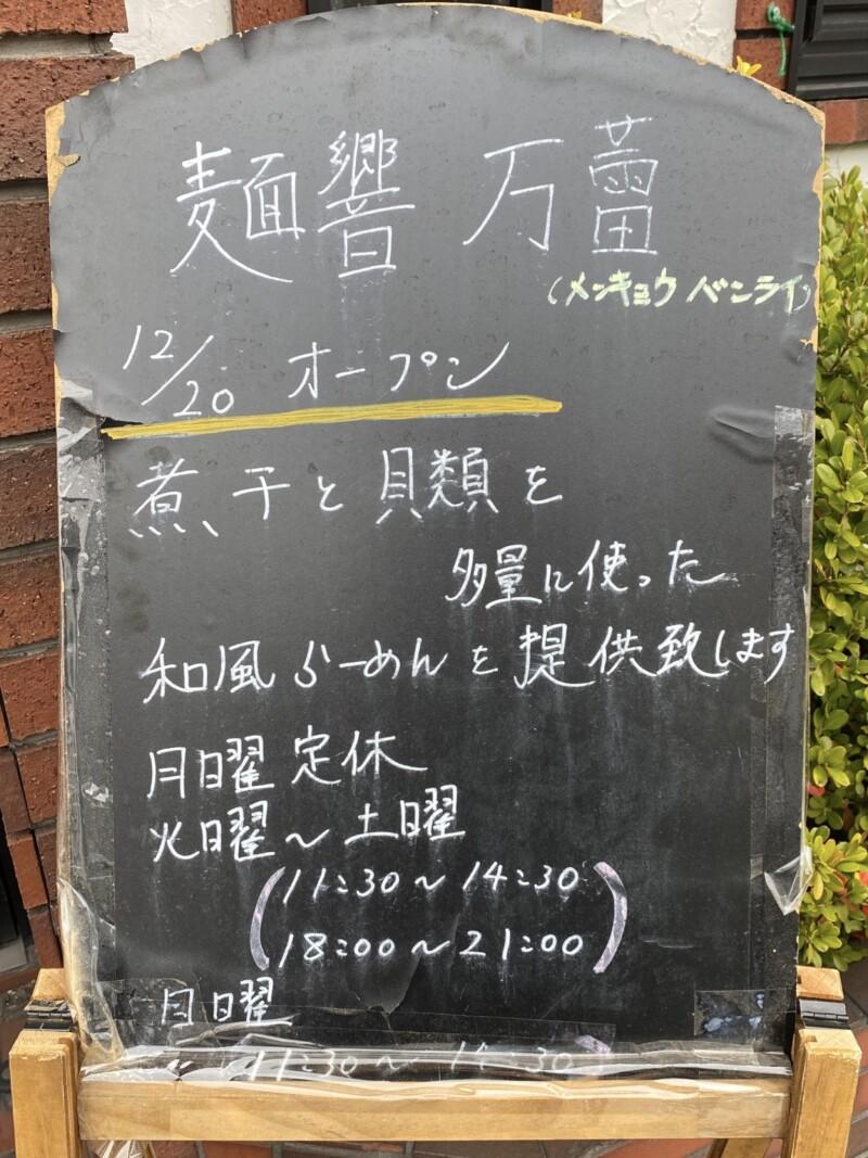 麺響 万蕾 メンキョウ バンライ 千葉県松戸市稔台 みのり台 営業時間 営業案内 定休日 看板
