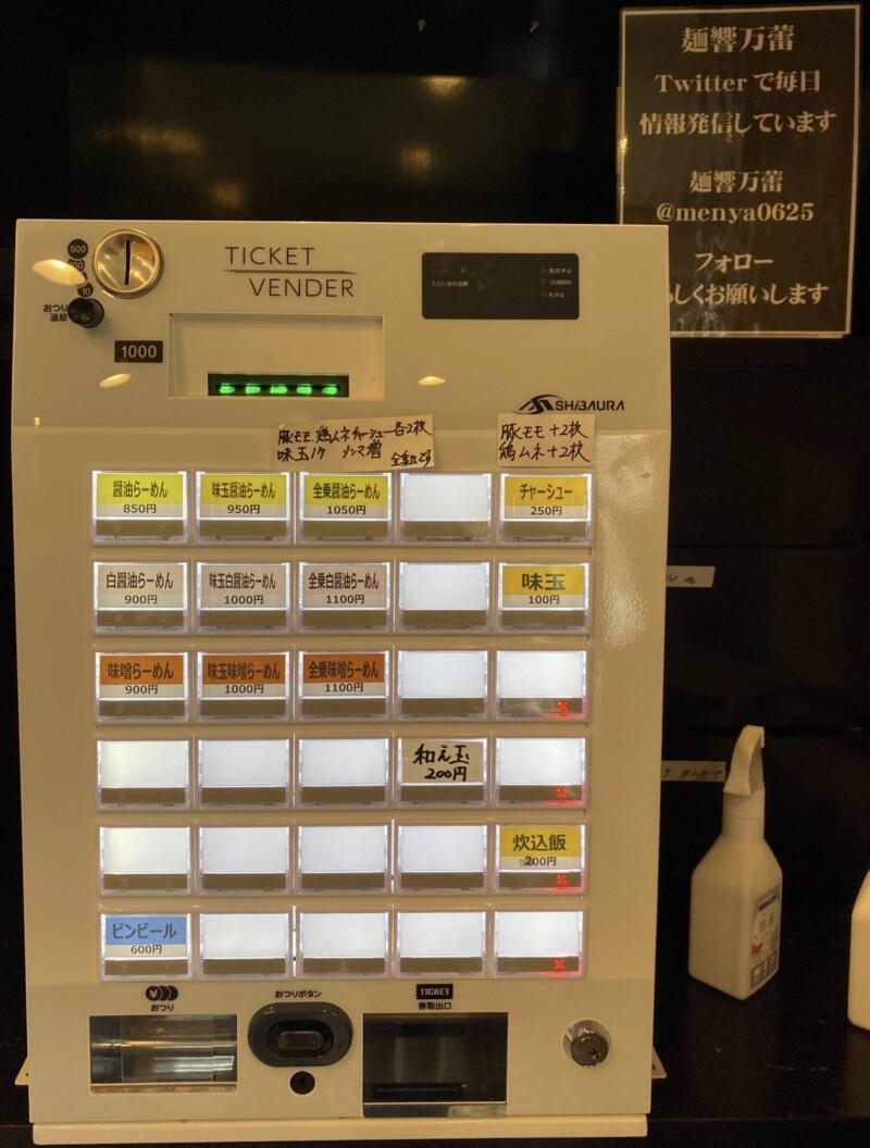 麺響 万蕾 メンキョウ バンライ 千葉県松戸市稔台 みのり台 券売機 メニュー