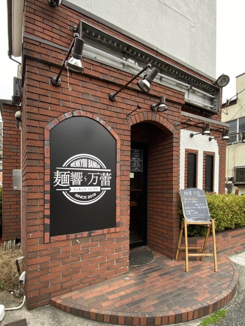 麺響 万蕾 メンキョウ バンライ 千葉県松戸市稔台 みのり台 外観