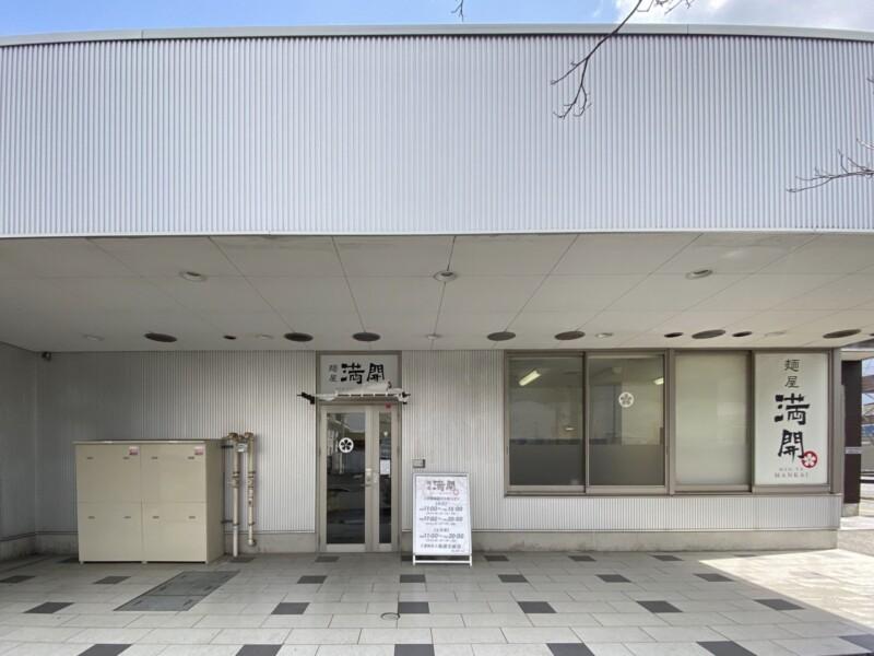 麺屋 満開 秋田県秋田市広面 外観