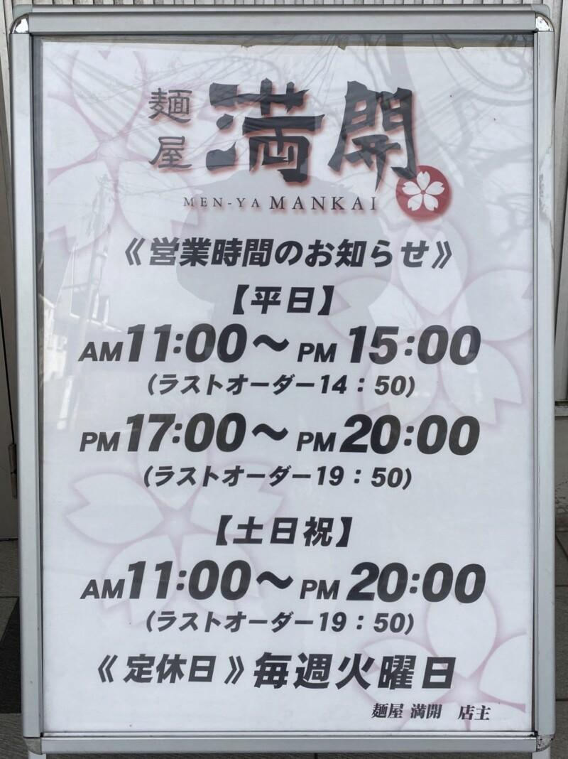 麺屋 満開 秋田県秋田市広面 営業時間 営業案内 定休日