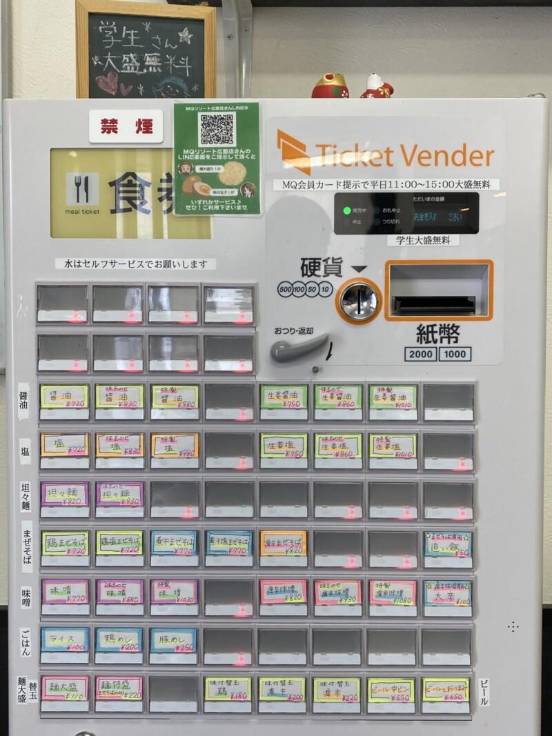 麺屋 満開 秋田県秋田市広面 券売機 メニュー