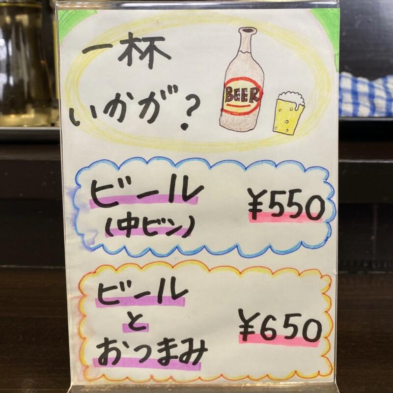 麺屋 満開 秋田県秋田市広面 メニュー