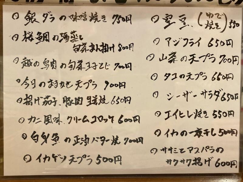 おでん処 じゅんちゃん かどや 新潟県新潟市中央区弁天 メニュー
