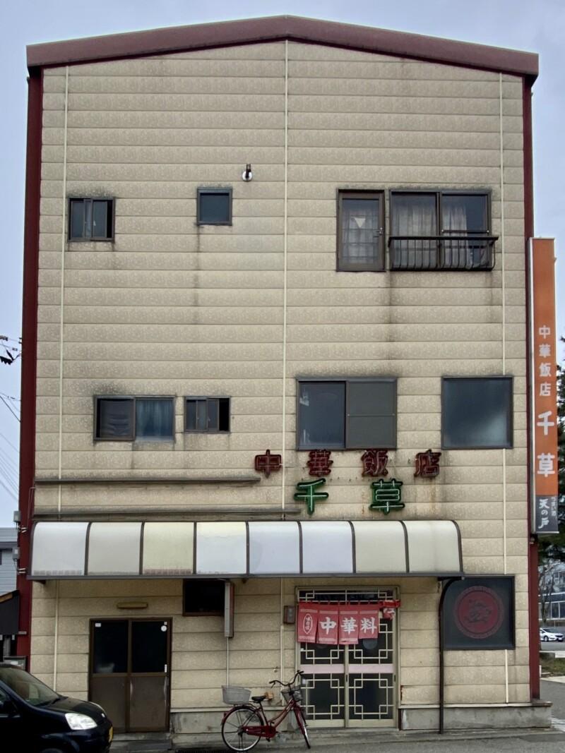 中華飯店 千草 秋田県横手市中央町 外観