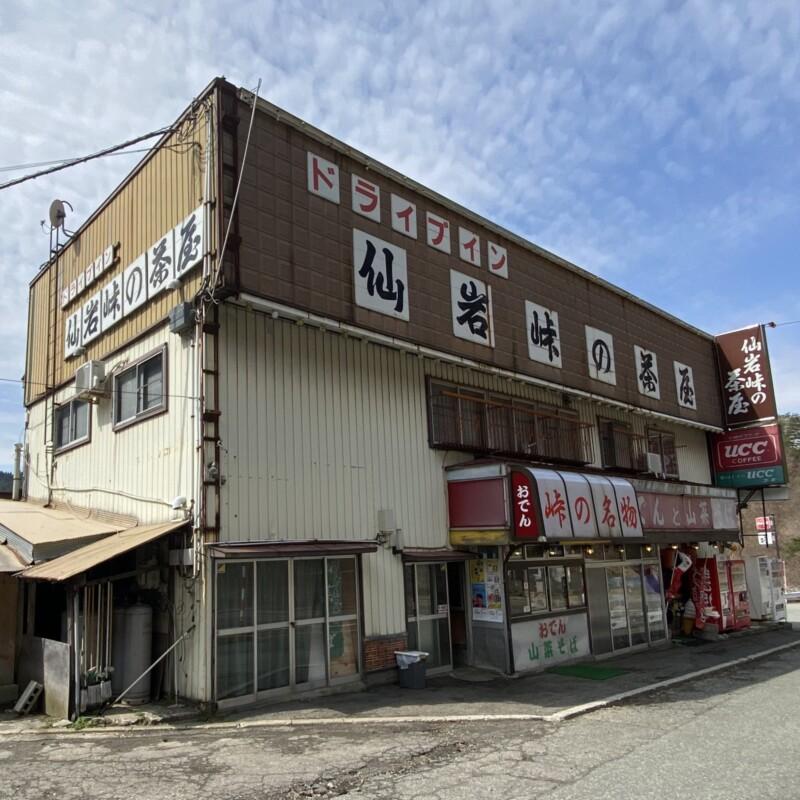 仙岩峠の茶屋 秋田県仙北市田沢湖生保内 外観