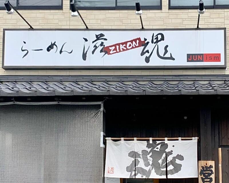 らーめん滋魂 新潟県新潟市東区松崎 暖簾
