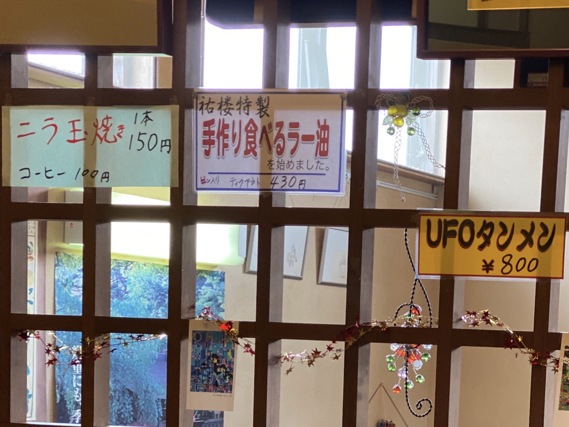 中華料理 祐楼 ユーロ 秋田県仙北市角館町下中町 メニュー
