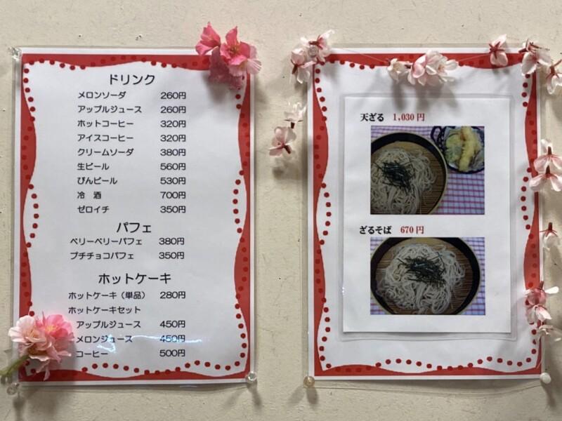 道の駅協和 四季の森 レストラン 秋田県大仙市協和荒川 メニュー