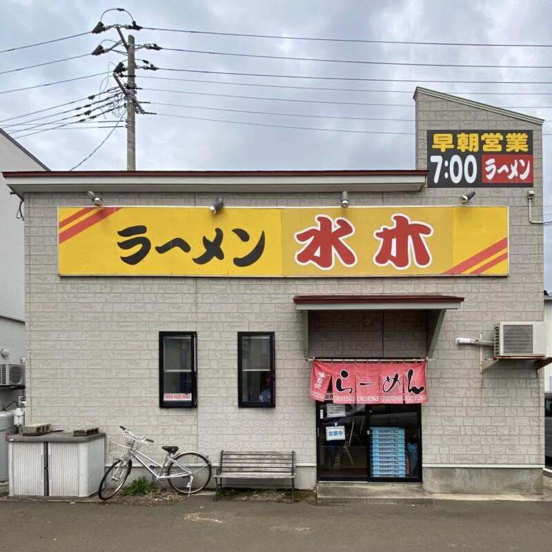 ラーメン水木 秋田県能代市落合 外観