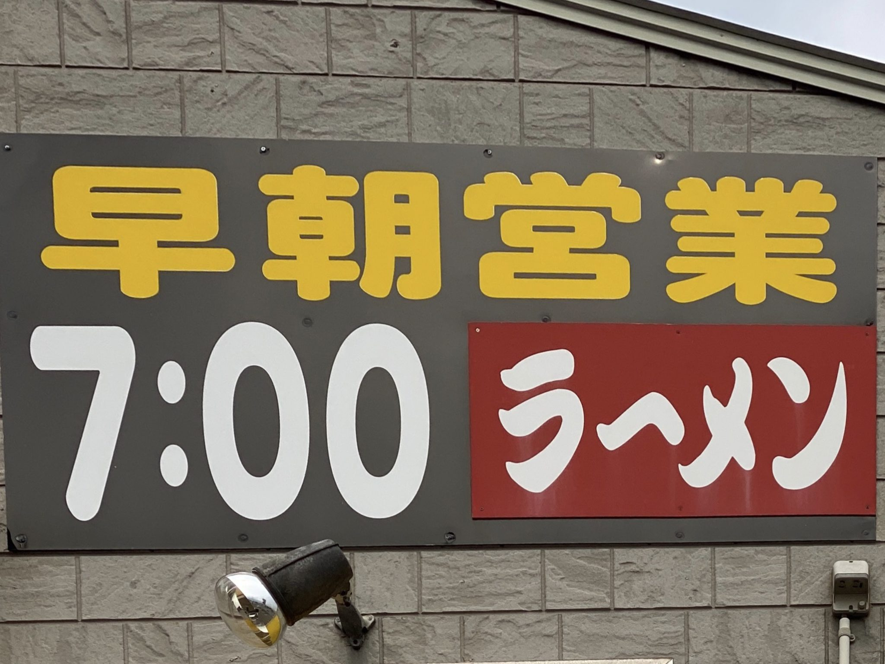 ラーメン水木 秋田県能代市落合 営業時間 営業案内