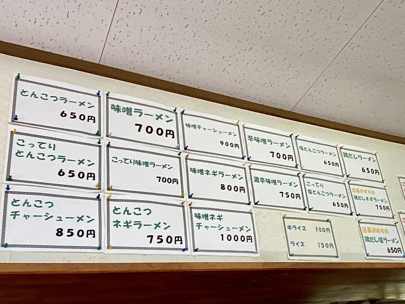 ラーメン水木 秋田県能代市落合 メニュー