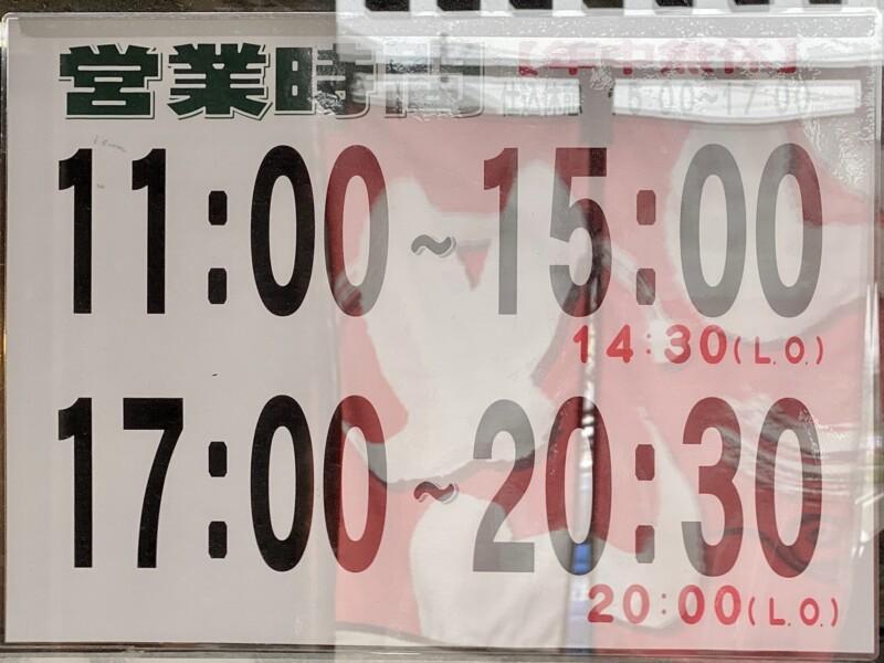 麺四郎分店 麺職人 暖家 ぬくもりや 秋田県能代市落合 営業時間 営業案内
