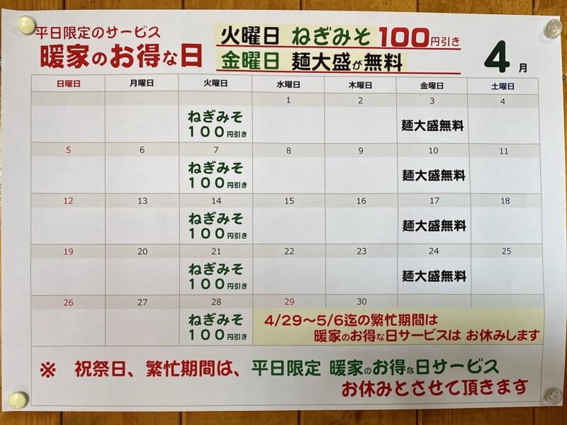 麺四郎分店 麺職人 暖家 ぬくもりや 秋田県能代市落合 ネギみその日 麺大盛無料