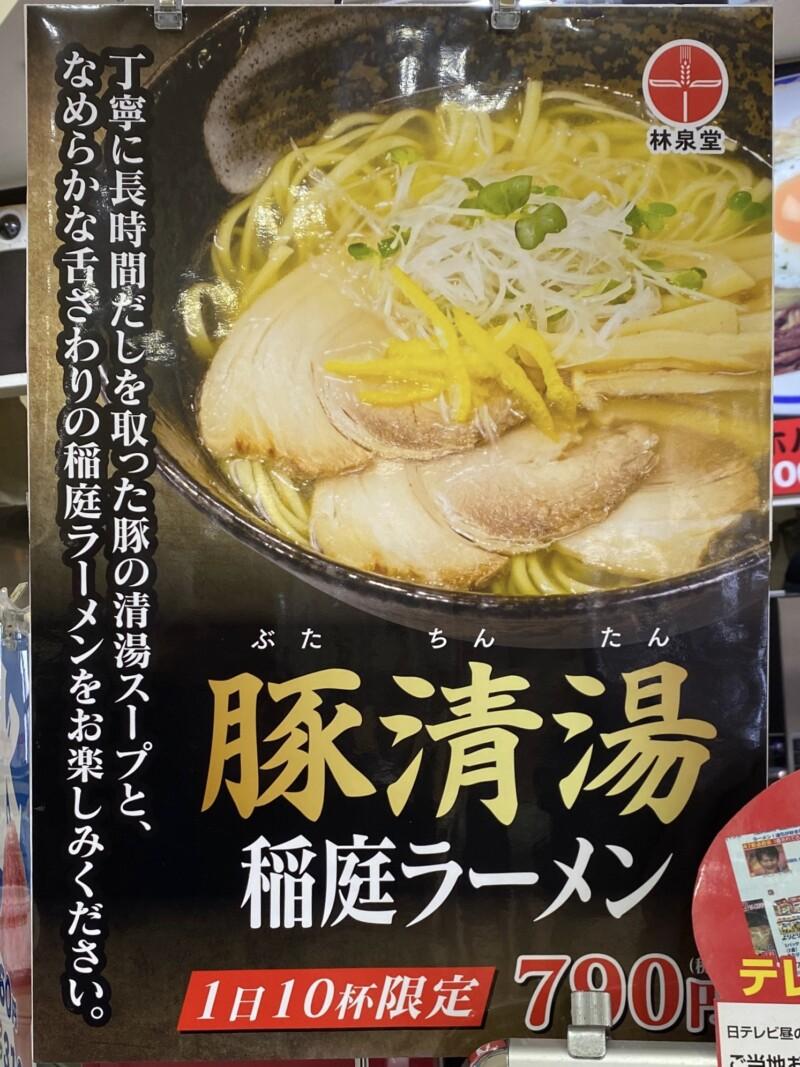 自家製麺とスイーツ 林泉堂 秋田ふるさと村店 秋田県横手市赤坂 メニュー