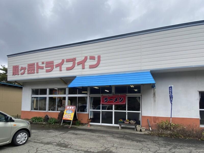 駒ヶ岳ドライブイン 秋田県仙北市田沢湖生保内 外観