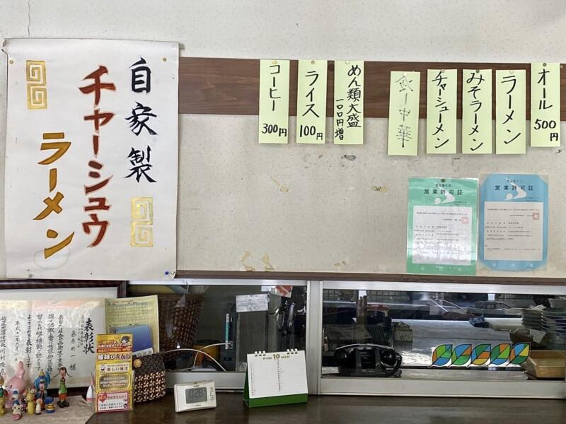 駒ヶ岳ドライブイン 秋田県仙北市田沢湖生保内 メニュー