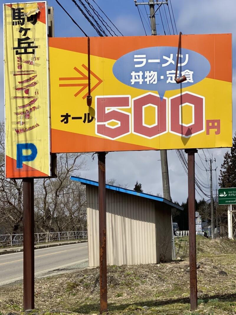 駒ヶ岳ドライブイン 秋田県仙北市田沢湖生保内 看板