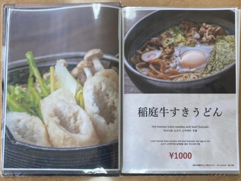 お食事処 みちのく 秋田県仙北市田沢湖生保内 メニュー