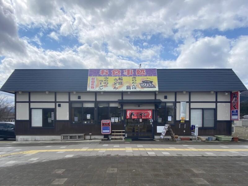 お食事処 みちのく 秋田県仙北市田沢湖生保内 外観