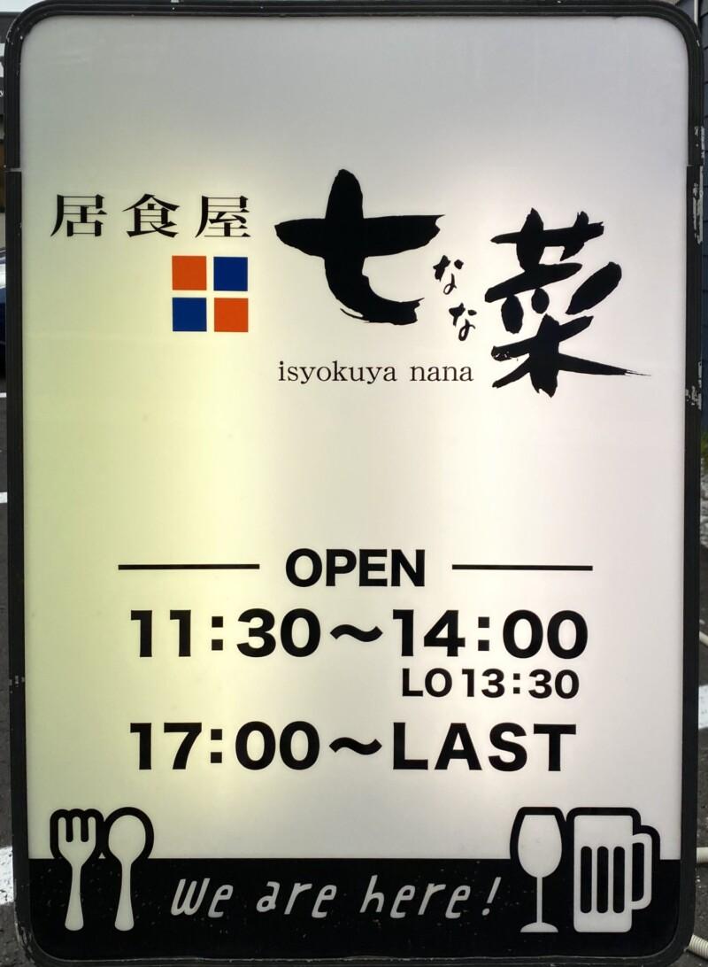 居食屋 七菜 いしょくや なな 秋田県能代市畠町 営業時間 営業案内