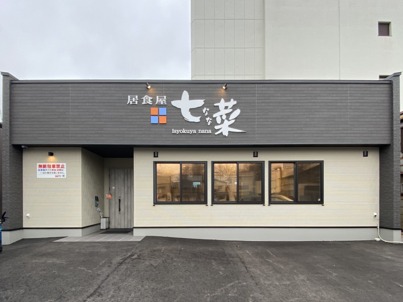 居食屋 七菜 いしょくや なな 秋田県能代市畠町 外観