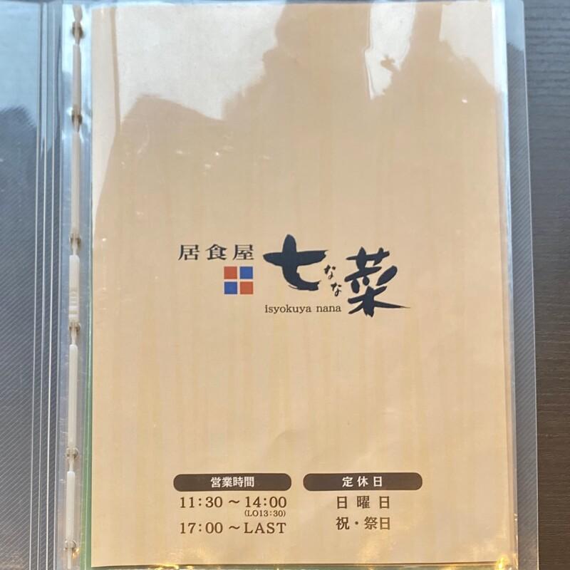 居食屋 七菜 いしょくや なな 秋田県能代市畠町 営業時間 営業案内 定休日