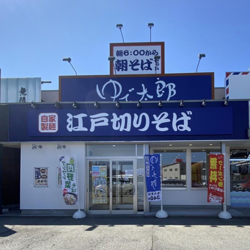 ゆで太郎 秋田まるごと市場店 秋田県秋田市卸町 外観