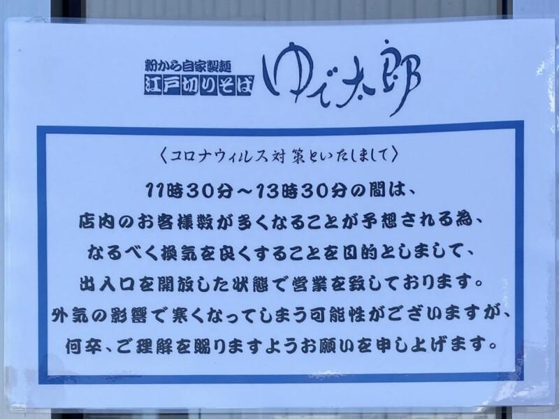 ゆで太郎 秋田まるごと市場店 秋田県秋田市卸町 営業案内