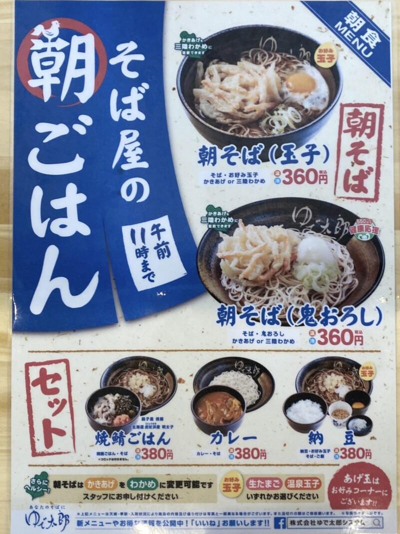 ゆで太郎 秋田まるごと市場店 秋田県秋田市卸町 メニュー