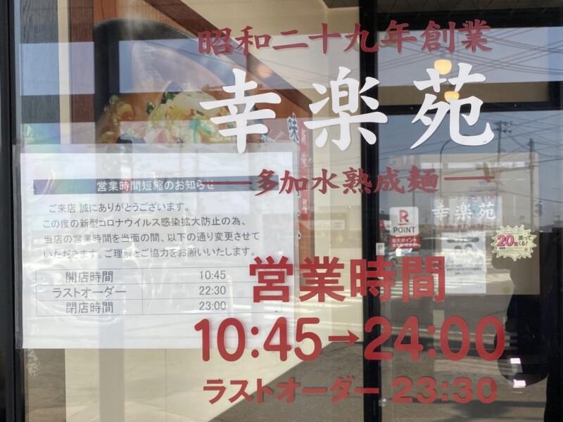 幸楽苑 横手店 秋田県横手市前郷 営業時間 営業案内