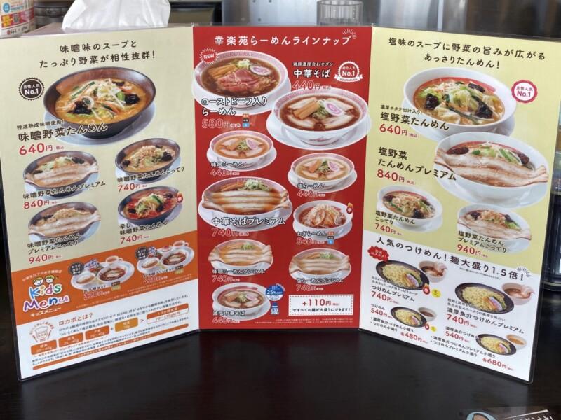 幸楽苑 横手店 秋田県横手市前郷 メニュー