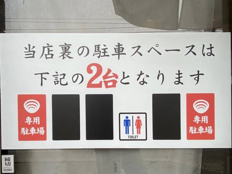 ラゥメン大地 秋田県秋田市東通 駐車場案内
