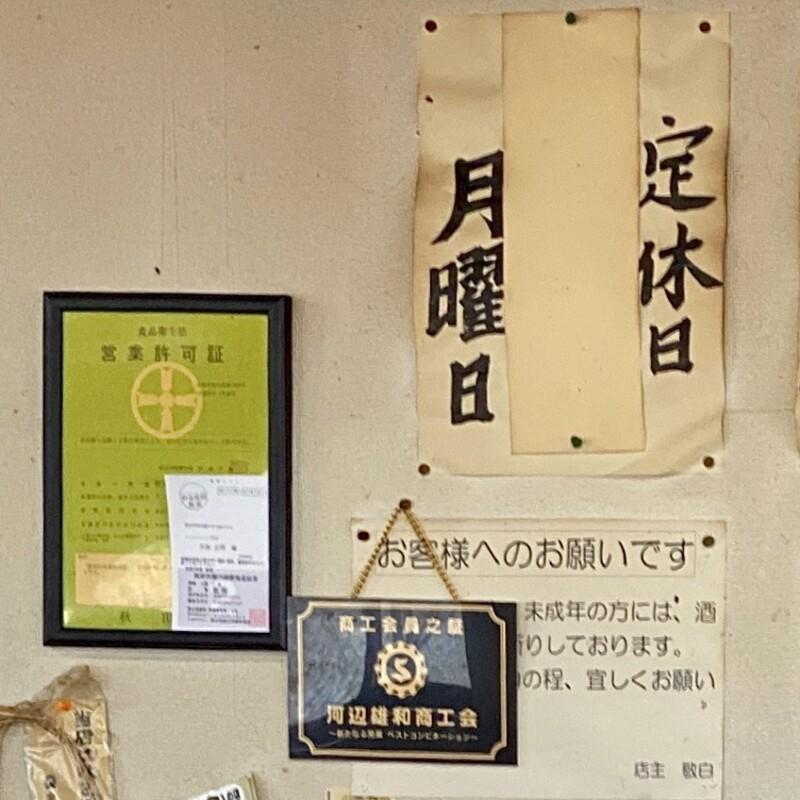 ラーメンショップ 河辺店 秋田県秋田市河辺諸井 営業案内 定休日